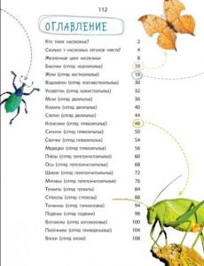 фото страниц Такие незнакомые эти насекомые #2