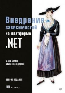 Книга Внедрение зависимостей на платформе .NET
