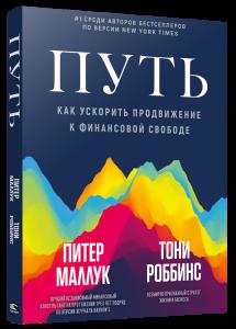 Книга Путь. Как ускорить продвижение к финансовой свободе