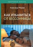 Книга Как избавиться от бессонницы