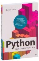 Книга Python. Быстрый старт