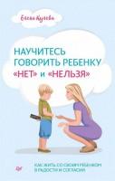 Книга Научитесь говорить ребенку 'нет' и 'нельзя'