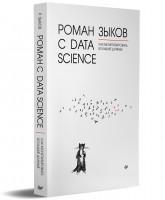 Книга Роман с Data Science. Как монетизировать большие данные