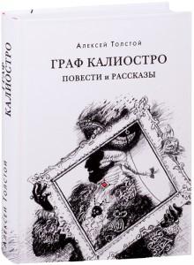 Книга Граф Калиостро. Повести и рассказы