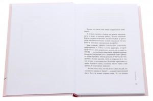 фото страниц К себе нежно. Книга о том, как ценить и беречь себя #5