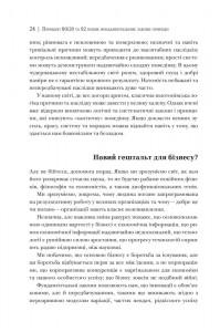 фото страниц Принцип 80/20 та 92 інших фундаментальних законів природи. Наука успіху #13