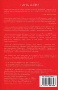 фото страниц Принцип 80/20 та 92 інших фундаментальних законів природи. Наука успіху #6
