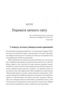 фото страниц Принцип 80/20 та 92 інших фундаментальних законів природи. Наука успіху #7