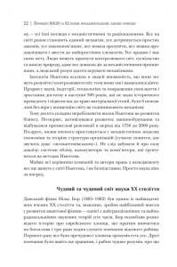 фото страниц Принцип 80/20 та 92 інших фундаментальних законів природи. Наука успіху #10