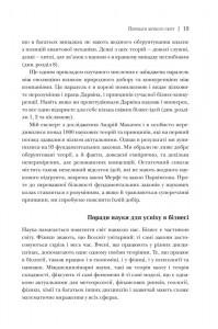 фото страниц Принцип 80/20 та 92 інших фундаментальних законів природи. Наука успіху #9