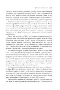 фото страниц Принцип 80/20 та 92 інших фундаментальних законів природи. Наука успіху #14