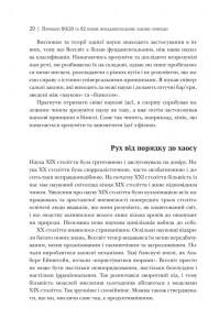 фото страниц Принцип 80/20 та 92 інших фундаментальних законів природи. Наука успіху #12