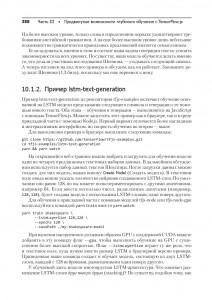фото страниц JavaScript для глубокого обучения. TensorFlow.js #13