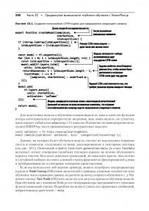 фото страниц JavaScript для глубокого обучения. TensorFlow.js #15