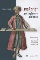 Книга JavaScript для глубокого обучения. TensorFlow.js