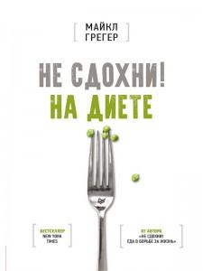 Книга Не сдохни на диете
