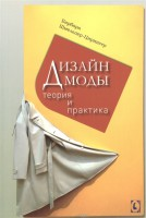 Книга Дизайн моды. Теория и практика