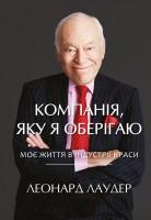 Книга Компанія, яку я оберігаю. Моє життя в індустрії краси