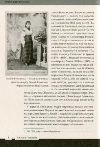 фото страниц Країна жіночого роду #8
