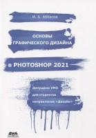 Книга Основы графического дизайна в Photoshop 2021
