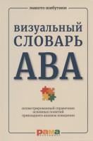 Книга Визуальный словарь АВА. Иллюстрированный справочник основных понятий прикладного анализа поведения
