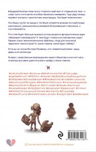 фото страниц Transhumanism Inc. #6
