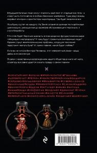 фото страниц Transhumanism Inc. Подарочное издание #3