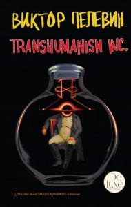 фото страниц Transhumanism Inc. Подарочное издание #2