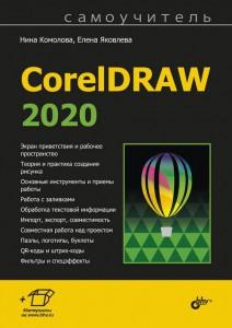 Книга Самоучитель CorelDraw 2020