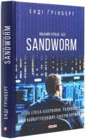 Книга Піщаний хробак, або Sandworm