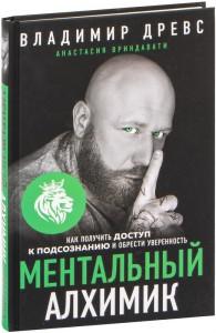 Книга Ментальный алхимик. Как получить доступ к подсознанию и обрести уверенность