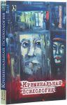 Книга Криминальная психология