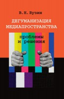 Книга Дегуманизация медиапространства. Проблемы и решения