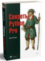 Книга Секреты Python Pro