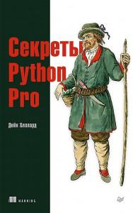 фото страниц Секреты Python Pro #2