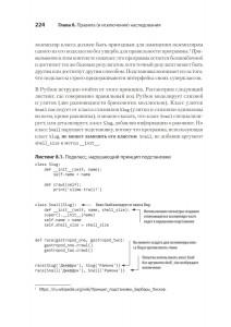 фото страниц Секреты Python Pro #9