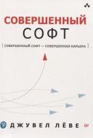 Книга Совершенный софт
