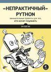 Книга Непрактичный Python. Занимательные проекты для тех, кто хочет поумнеть