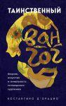 Книга Таинственный Ван Гог. Искусство, безумие и гениальность голландского художника