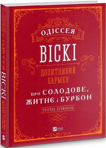 Книга Одіссея віскі. Допитливий бармен про солодове, житнє і бурбон