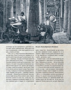 фото страниц Одіссея віскі. Допитливий бармен про солодове, житнє і бурбон #5