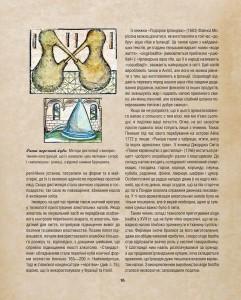 фото страниц Одіссея віскі. Допитливий бармен про солодове, житнє і бурбон #10