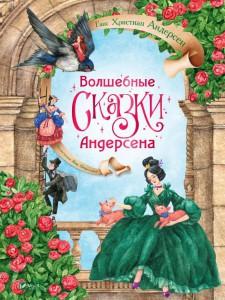 Книга Волшебные сказки Андерсена