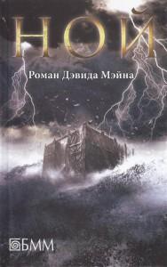 Книга Ной