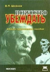 Книга Искусство убеждать