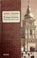 Книга Улицы Киева. Ретропутешествие (2-е издание,переработанное и дополненное)