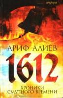 Книга 1612. Хроники Смутного времени
