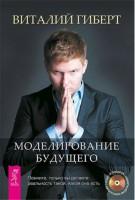 Книга Моделирование будущего (+ авторские медитации на CD в подарок)