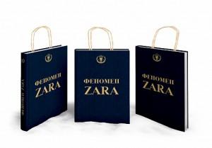 фото страниц Феномен Zara #4