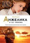 Книга Анжелика и ее любовь